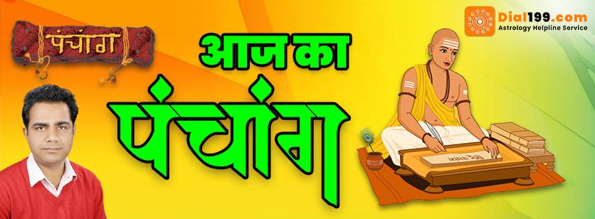 Aaj Ka Panchang 31 अगस्त का पंचांग: शुभ मुहूर्त और राहुकाल का समय