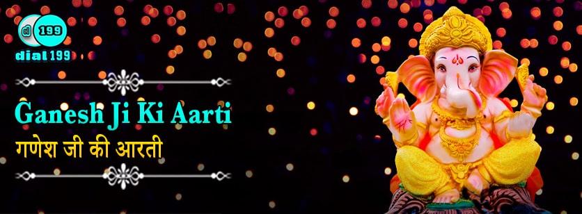 श्री गणेश आरती