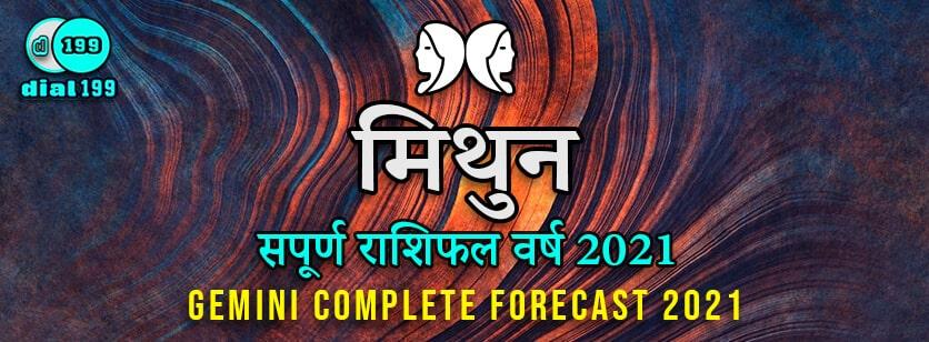 मिथुन राशिफल 2021 - Mithun Rashifal 2021 in Hindi - Mithun Rashi Varshik Rashifal