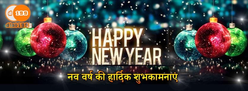 नए साल के प्रथम दिन
