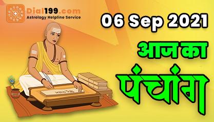 Aaj Ka Panchang 06 सितंबर का पंचांग: 06 Sep 2021 ka Panchang, शुभ मुहूर्त और राहुकाल का समय