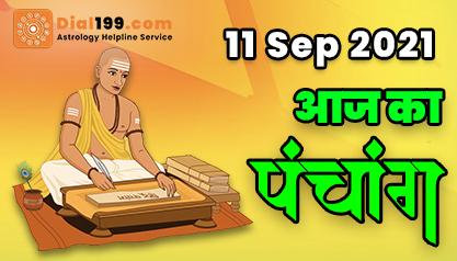 Aaj Ka Panchang 11 सितंबर का पंचांग: 11 Sep 2021 ka Panchang, शुभ मुहूर्त और राहुकाल का समय