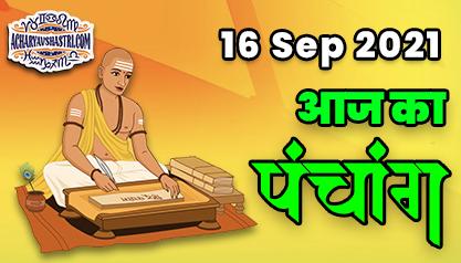 Aaj Ka Panchang 16 सितंबर का पंचांग: 16 Sep 2021 ka Panchang, शुभ मुहूर्त और राहुकाल का समय