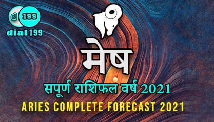 मेष राशिफल 2021 (Mesh Rashifal 2021) - Mesh Varshik Rashifal 2021