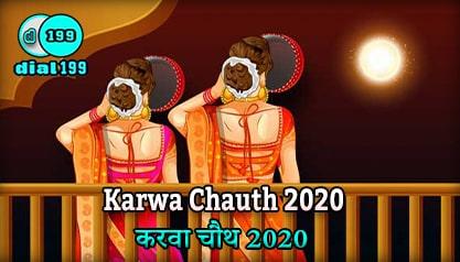 करवा चौथ 2020