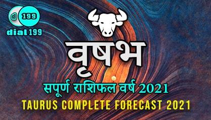 वृषभ राशिफल 2021 – Taurus horoscope 2021 - Vrishabh Rashifal 2021 in Hindi