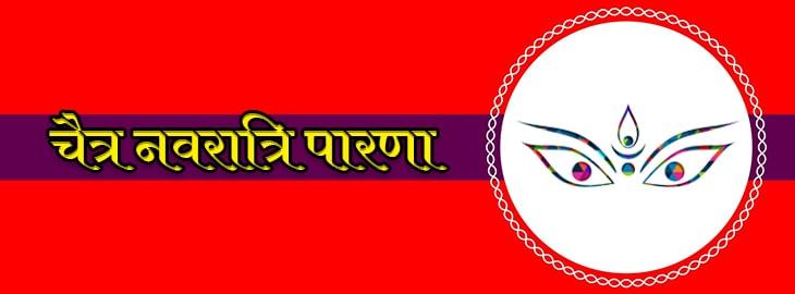 चैत्र नवरात्रि पारणा