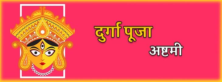 दुर्गा महा अष्टमी पूजा