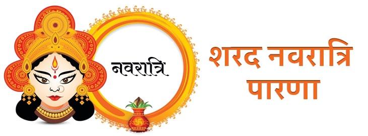 शरद नवरात्रि पारणा