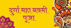 दुर्गा महा नवमी पूजा