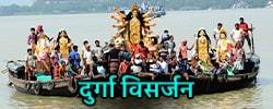 दुर्गा विसर्जन