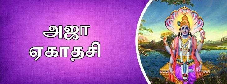அஜா ஏகாதசி