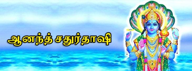 ஆனந்த் சதுர்தாஷி