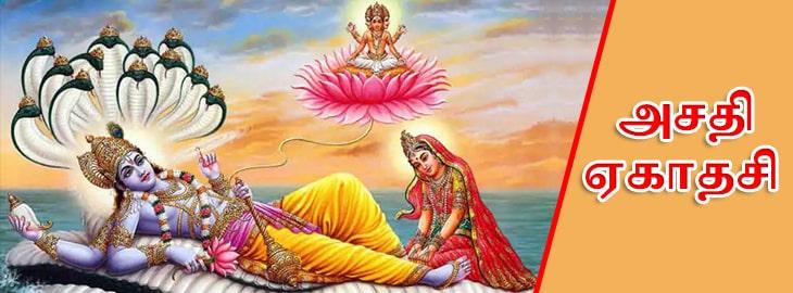 ஆஷாதி ஏகாதசி