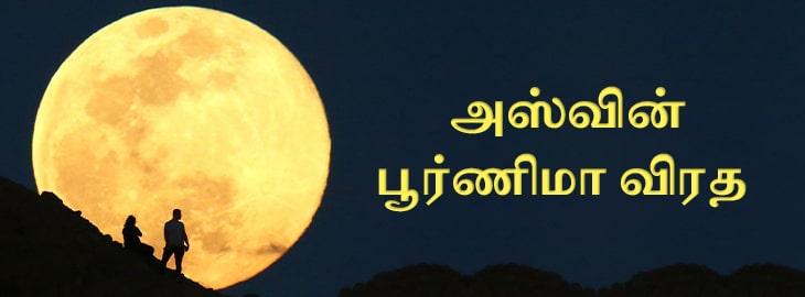 அஸ்வின் பூர்ணிமா விரதம்