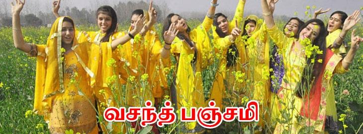 வசந்த பஞ்சமி