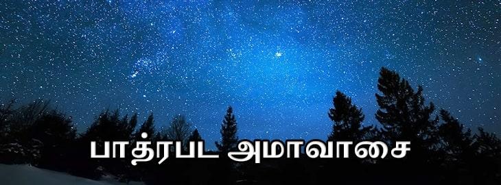பத்ரபாதா அமாவாசை
