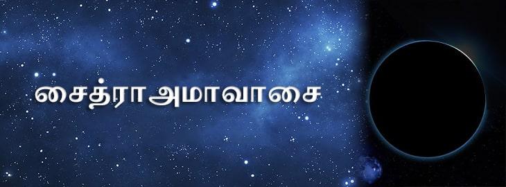 சித்ரா அம்வாசை