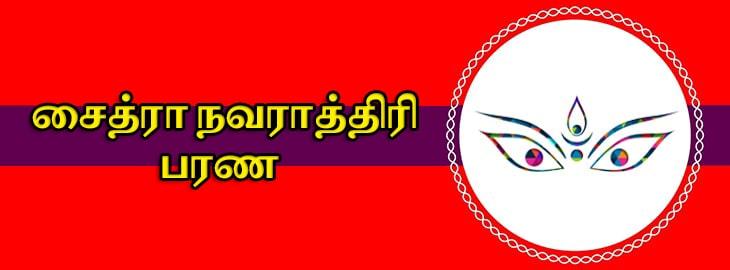 சித்ரா நவராத்தி பவுர்ணமி