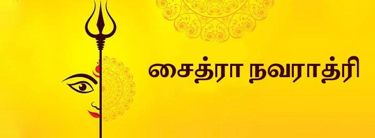 சித்ரா நவராத்திரி