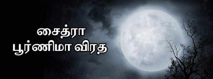 சித்ரா பூர்ணிமா விரதம்