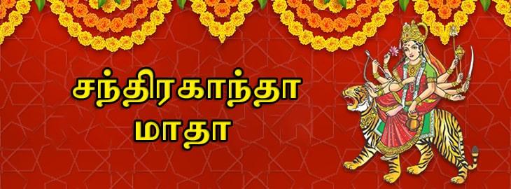 சந்திரகாந்தா மாதா