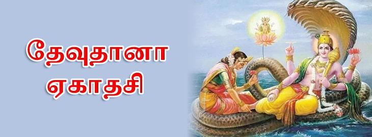 தேவதான ஏகாதசி