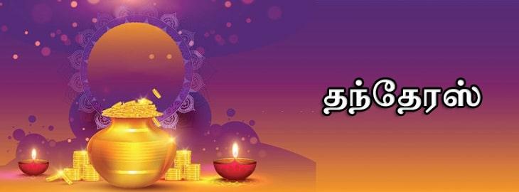 தாந்திராஸ்