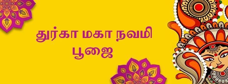 துர்கா மகா நவமி பூஜை