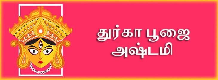 துர்கா பூஜை - அஷ்டமி பூஜை