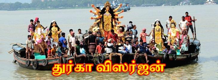 துர்கா விசர்ஜன்