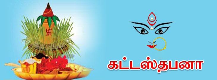 கடசாத்பனா