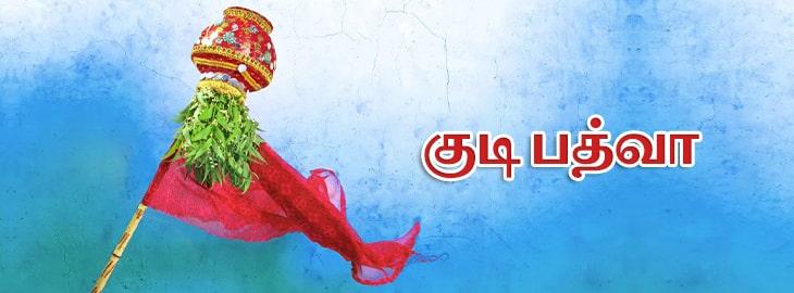 குடி பத்வா