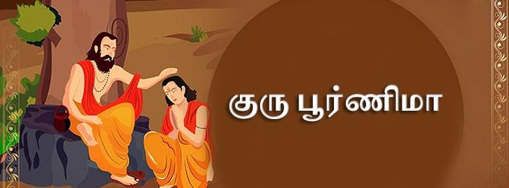 குரு பூர்ணிமா