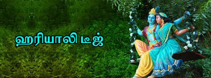 ஹரியாலி தீஜ்