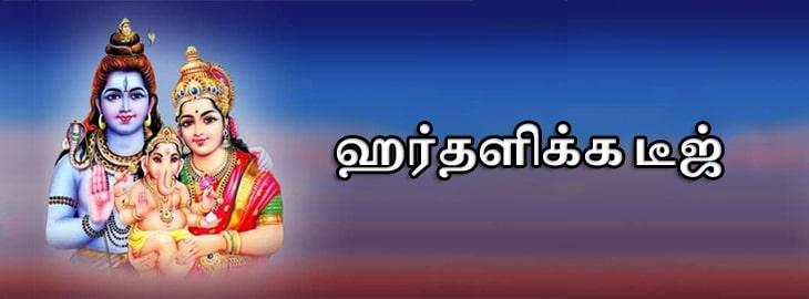 ஹார்டலிகா தீஜ்