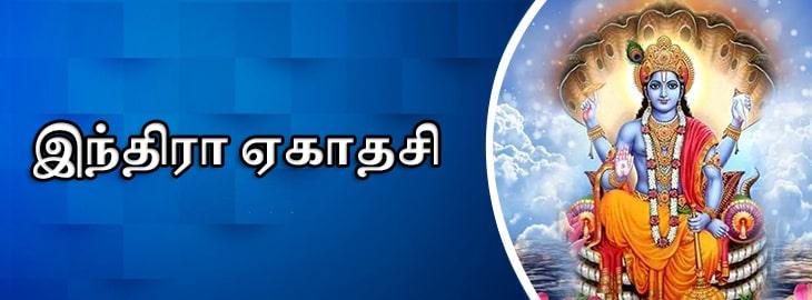 இந்திர ஏகாதசி