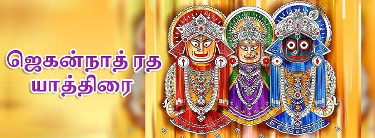 ஜகன்னத் ரத யாத்ரா