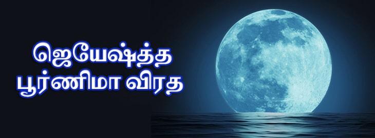 ஜீஷ்த பூர்ணிமா விரதம்