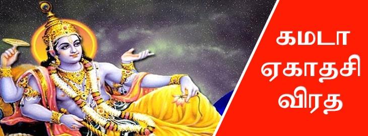 கமாடா ஏகாதாசி