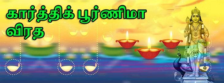 கார்திக் பூர்ணிமா விரதம்