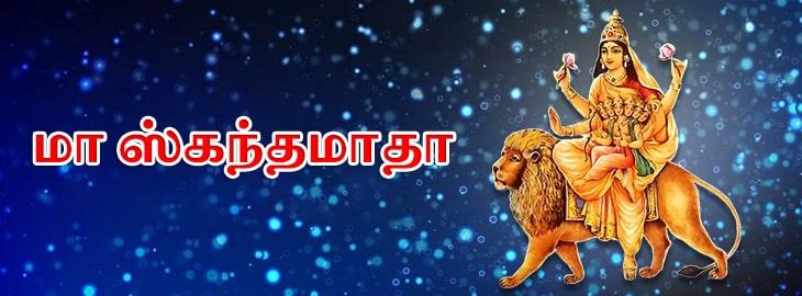ஸ்கந்தமாதா மாதா