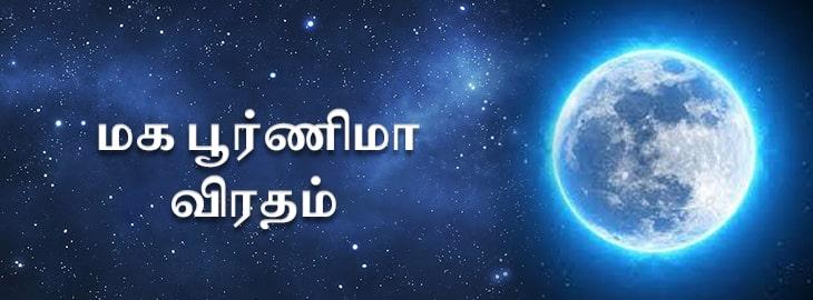 மகா பூர்ணிமா விரதம்