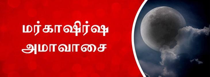 மார்கசீர்ஷ அமாவாசை