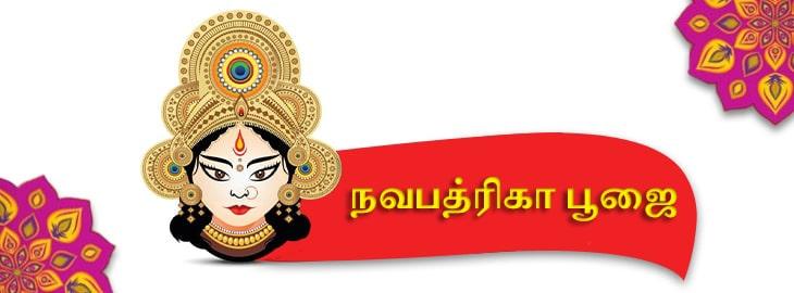 நவபாத்ரிகா பூஜை