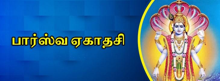 பார்ஸ்வ ஏகாதசி
