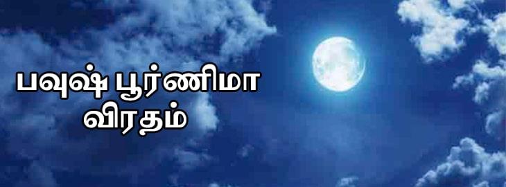 பவுஷ் பூர்ணிமா விரதம்