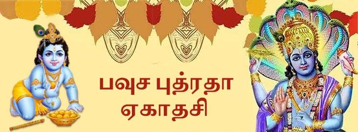 பவுஷா புத்ராடா ஏகாதாசி