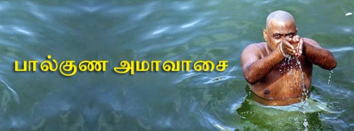 பால்குன் அம்வாசை