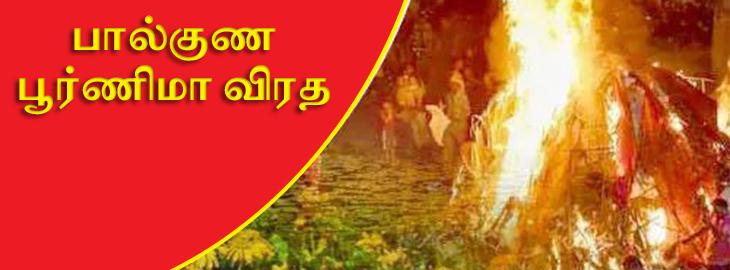 பால்குன் பூர்ணிமா விரதம்